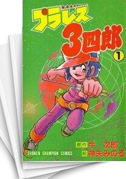 【中古】プラレス3四郎 (1-14巻) 漫画