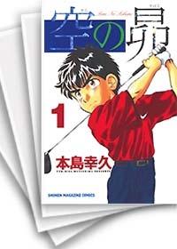 【中古】空の昴 (1-21巻 全巻) 漫画