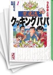 【中古】荒岩流クッキングパパ [文庫版] (1-10巻) 漫画
