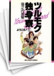 【中古】ツルモク独身寮 (1-11巻 全巻) 漫画