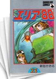 【中古】エリア88 (1-23巻) 漫画