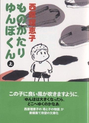 ものがたりゆんぼくん (上下巻 全巻) 漫画