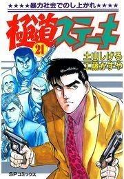 極道ステーキ (1-21巻 全巻) 漫画