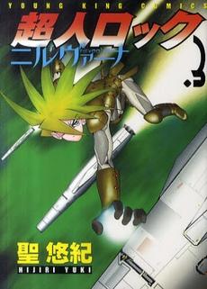 超人ロック ニルヴァーナ (1-4巻 全巻) 漫画