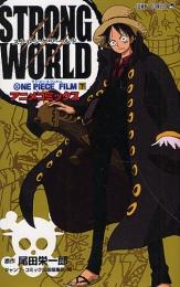 ワンピース ONE PIECE FILM STRONG WORLD (全2巻)