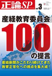 正論SP 2 冊セット最新刊まで 漫画