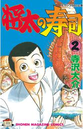 将太の寿司(2) 漫画