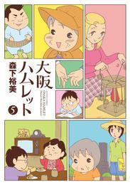 大阪ハムレット 5巻 漫画