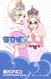 海月姫(3) 漫画