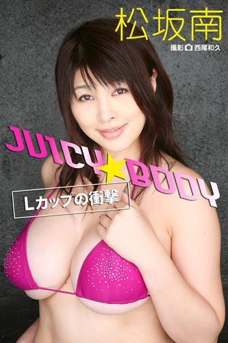 JUICY☆BODY~Lカップの衝撃~ 松坂南 漫画