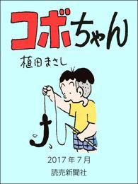 コボちゃん 2017年7月 漫画
