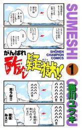 がんばれ酢めし疑獄!!(1) 漫画