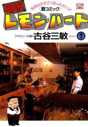BARレモン・ハート 7巻 漫画