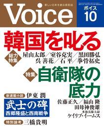 Voice 平成25年10月号 漫画