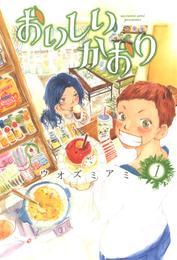 おいしいかおり 1巻 漫画