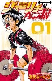 ジューリョーAGAIN 1 漫画