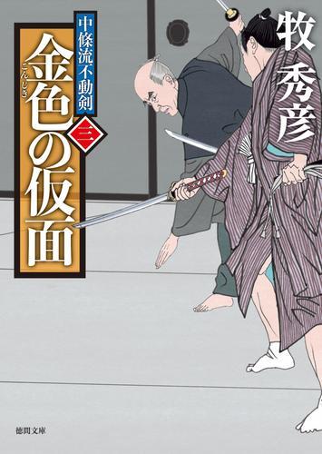 中條流不動剣 三 金色の仮面 漫画
