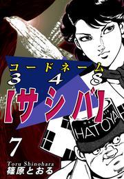 コードネーム348【サシバ】(7) 漫画