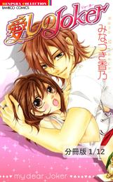 愛しのJoker 1 愛しのJoker【分冊版1/12】 漫画