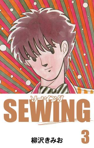 SEWING(3) 漫画