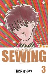 SEWING(3) 漫画