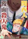 関西人と覆面殺人鬼~セックスしていいから殺さんといて! 13 漫画