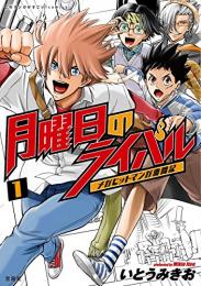 月曜日のライバル メガヒットマンガ激闘記(1巻 最新刊)