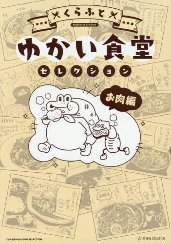 ゆかい食堂セレクション お肉編 漫画