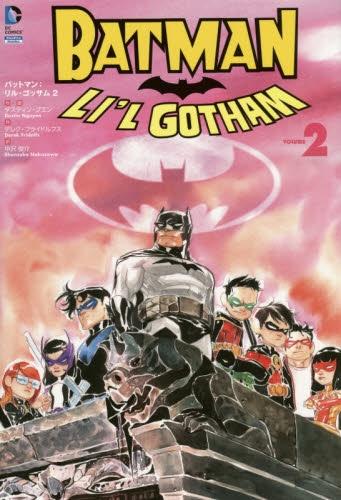 バットマン:リル・ゴッサム 漫画