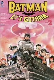バットマン:リル・ゴッサム 2 (1巻 全巻)