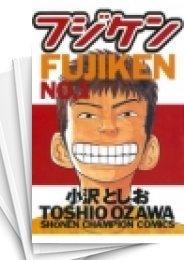 【中古】フジケン  (1-22巻) 漫画