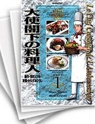 【中古】大使閣下の料理人 (1-25巻) 漫画