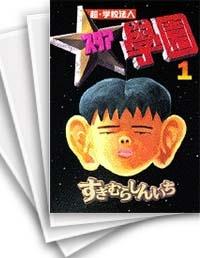 【中古】超・学校法人スタア學園 (1-21巻) 漫画