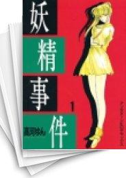 【中古】妖精事件 (1-5巻) 漫画