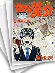 【中古】なぜか笑介 (1-29巻) 漫画