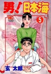 男!日本海 (1-10巻 全巻) 漫画