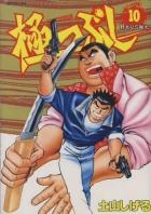 極つぶし (1-10巻 全巻) 漫画