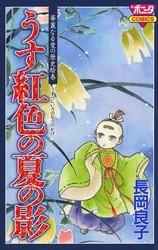 華麗なる愛の歴史絵巻 12 冊セット最新刊まで 漫画