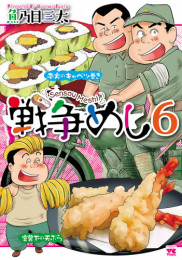 戦争めし 3 冊セット最新刊まで 漫画