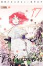 真昼のポルボロン 分冊版 17 冊セット全巻 漫画