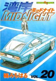 湾岸MIDNIGHT(20) 漫画