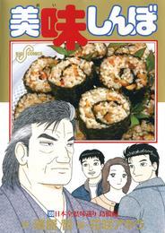 美味しんぼ(109) 漫画