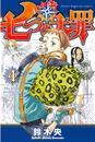 七つの大罪(4) 漫画