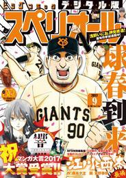 ビッグコミックスペリオール 2017年9号(2017年4月14日発売) 漫画