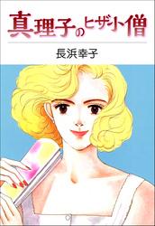 真理子のヒザ小僧 漫画
