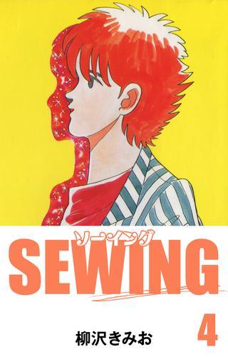 SEWING(4) 漫画