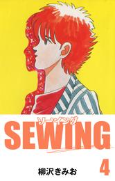 SEWING(4) 漫画