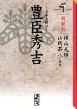 新装版 豊臣秀吉 [文庫版] (1-4巻 全巻) 漫画