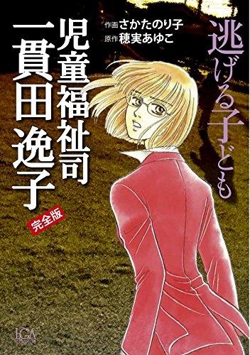 児童福祉司 (1-3巻 全巻) 漫画