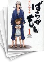 【中古】ばらかもん (1-16巻) 漫画